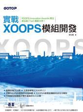 實戰XOOPS模組開發 (電子書)