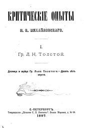 Критические опыты: Десница и шуйца Гр. Льва Толстого ; Десять лѣт спустя