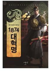 [연재] 1874 대혁명 1화
