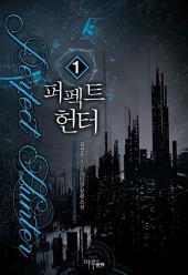 [무료] 퍼펙트 헌터 1