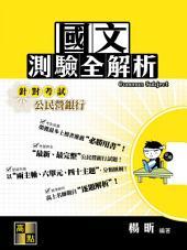 國文測驗全解析: 中華郵政.公民營銀行行員