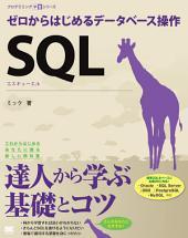 プログラミング学習シリーズ SQL ゼロからはじめるデータベース操作