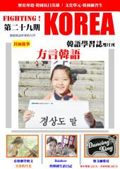 Fighting!KOREA 韓語學習誌第二十九期:方言韓語