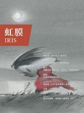 IRIS Feb.2015 Vol.1 (No.035) (Chinese Edition)