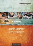Self Study Bible Course   Arabic PDF