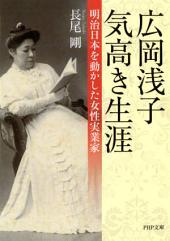広岡浅子 気高き生涯: 明治日本を動かした女性実業家
