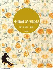 小熊维尼历险记(双语版): 英漢雙語導讀版
