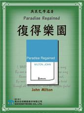 Paradise Regained (復得樂園)