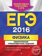 ЕГЭ-2016. Физика. Тематические тренировочные задания