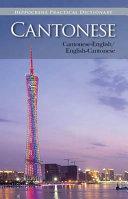 Cantonese-English/English-Cantonese Practical Dictionary