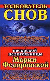 Толкователь снов печорской целительницы Марии Федоровской