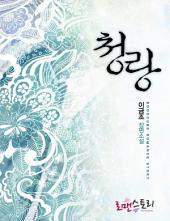 [세트] 청랑 (전2권/완결)