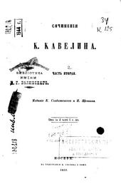 Сочиненія К. Кавелина: Критическія статьи и рецензіи