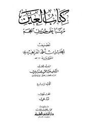 كتاب العين مرتبا على حروف المعجم - ج 4 - ك - ي