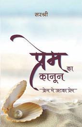 Prem Ka Kanoon: Frame main aatka prem