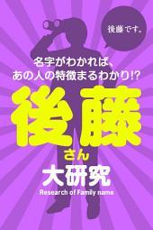 後藤さん大研究: 名字がわかれば、あの人の特徴まるわかり!?