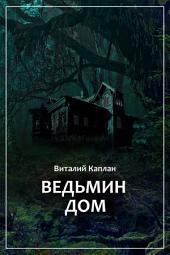 Ведьмин Дом, или Тихие игры в помещении...