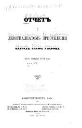 Отчет о присужденіи наград графа Уварова: Выпуск 19