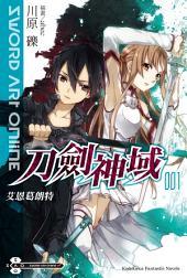 Sword Art Online 刀劍神域 (1): 艾恩葛朗特