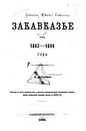 Закавказье отъ 1803-1806 года. (Приложенія.).
