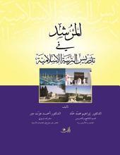 المرشد في تدريس التربية الإسلامية : تطبيقات عملية لتنمية الذكاءات و مهارات التفكير العلمي