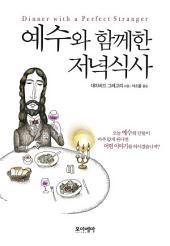 예수와 함께한 저녁식사 1