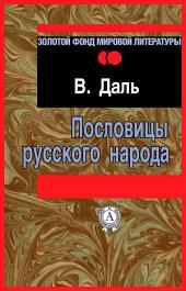 Пословицы русского народа