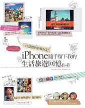 口袋裡的影像日記: iPhone隨手留下我的生活旅遊回憶