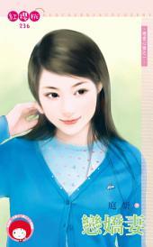 戀嬌妻~戀愛心情之一《限》: 禾馬文化紅櫻桃系列233