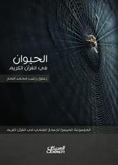 الحيوان في القرآن الكريم: الموسوعة الميسرة للإعجاز العلمي في القرآن الكريم