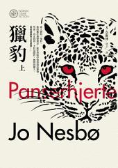 獵豹(奈斯博作品集5,上下合集): Panserhjerte