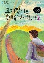 김주영 07. 고기잡이는 갈대를 꺾지 않는다2