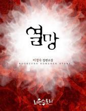 [세트] 열망(熱望) (전2권/완결)
