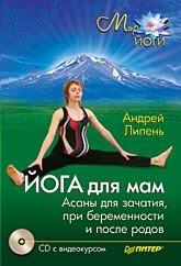 Йога для мам: асаны для зачатия, при беременности и после родов