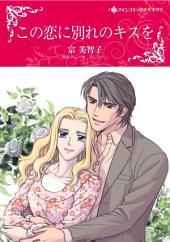 この恋に別れのキスを: ハーレクインコミックス