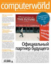 Журнал Computerworld Россия: Выпуски 21-2014