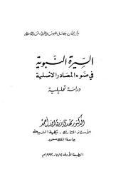 السيرة النبوية في ضوء المصادر الأصلية - دراسة تحليلية