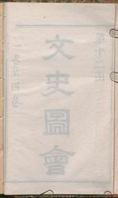 San cai tu hui: 106 juan, 第 25 卷