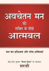 Avchetan Mann Ki Shakti Ke Peeche Aatmabal: Mann Ka Prashikshan Aur Panch Shaktiyan