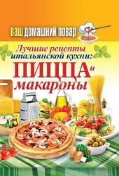 Ваш домашний повар. Лучшие рецепты итальянской еды: пицца и макароны