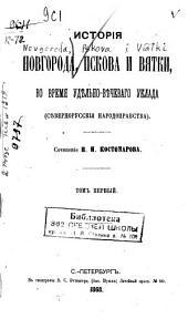 История Новгорода, Пскова и Виатки, во время удиельно-виечеваго уклада: сиевернорусския народоправства