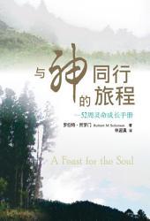 與神同行的旅程:52週靈命成長手冊(簡體版)