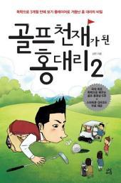 골프천재가 된 홍대리 2: 독학으로 3개월 만에 보기 플레이어로 거듭난 홍 대리의 비밀, 2권