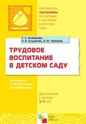 Трудовое воспитание в детском саду: программа и метод. рекомендации : для занятий с детьми 2-7 лет