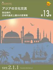 アジアの文化交流 第13章 弥生時代 日本列島史上最大の変革期