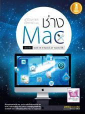 แก้ปัญหาและอัพเกรด ฉบับ ช่าง Mac มืออาชีพ