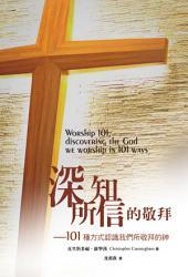 深知所信的敬拜:101種方式認識我們所敬拜的神