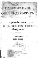 Démocrate-socialiste: Объемы 1-4