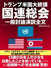 トランプ米国大統領 国連総会 一般討論演説全文