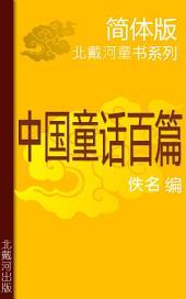 中国童话百篇 简体版: 北戴河童书系列